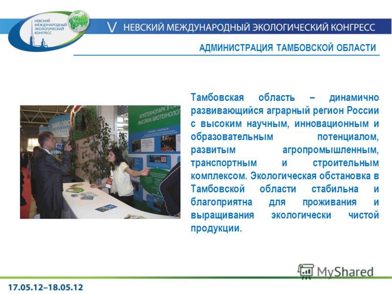 Тамбовская область – динамично развивающийся аграрный регион России с высоким научным, инновационным и образовательным потенциалом, развитым агропромышленным, транспортным и строительным комплексом. Экологическая обстановка в Тамбовской области стаби