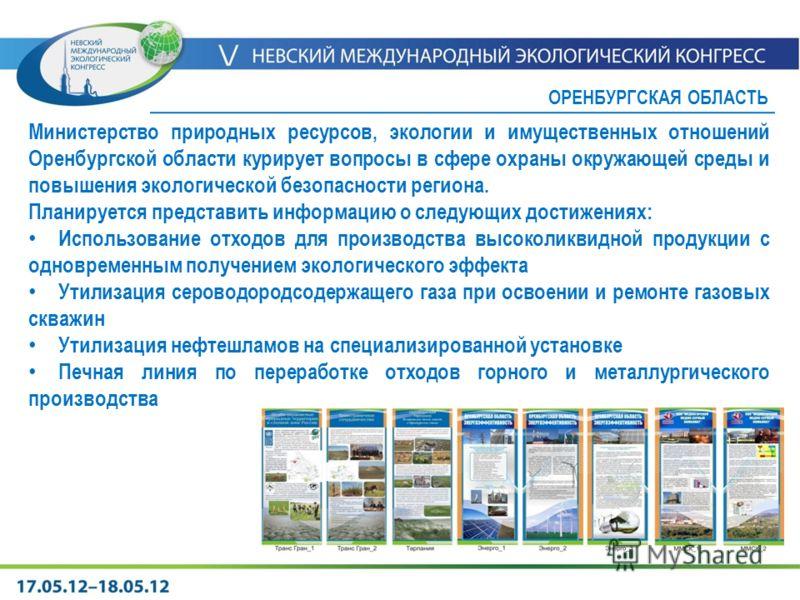 Министерство природных ресурсов, экологии и имущественных отношений Оренбургской области курирует вопросы в сфере охраны окружающей среды и повышения экологической безопасности региона. Планируется представить информацию о следующих достижениях: Испо