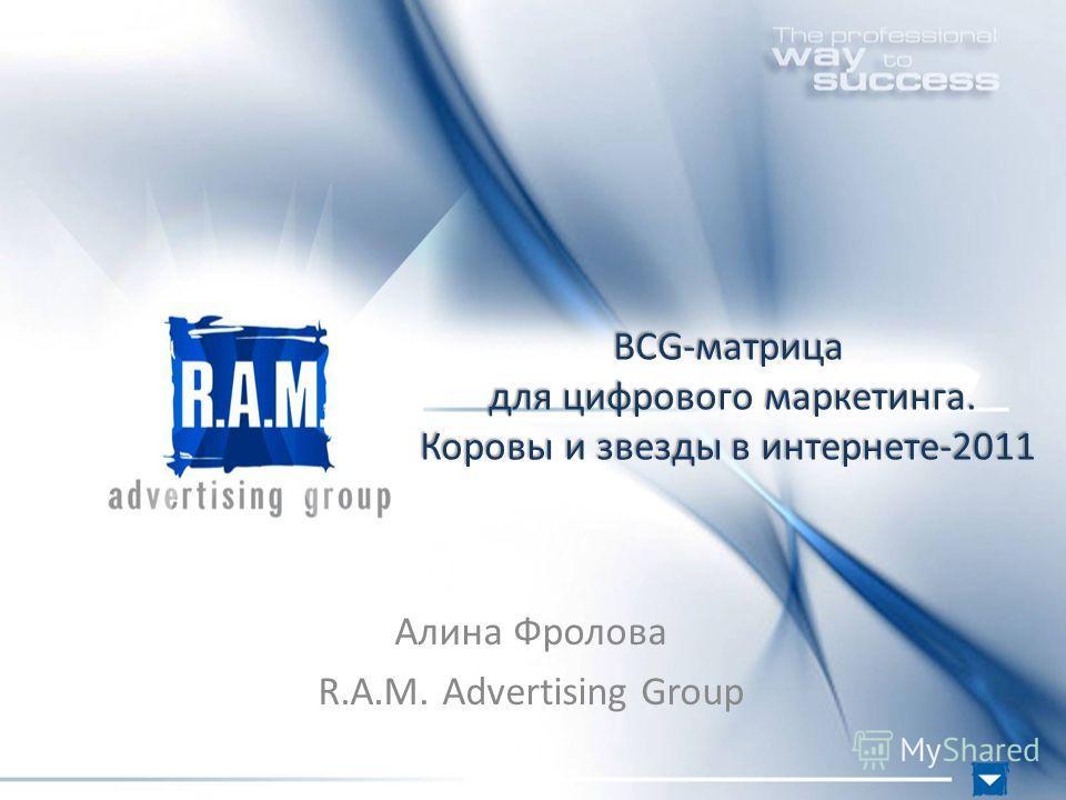 BCG-матрица для цифрового маркетинга. Коровы и звезды в интернете-2011 Алина Фролова R.A.M. Advertising Group