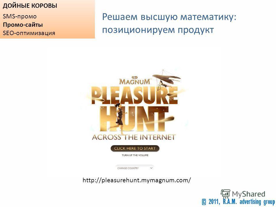 ДОЙНЫЕ КОРОВЫ SMS-промо Промо-сайты SEO-оптимизация Решаем высшую математику: позиционируем продукт http://pleasurehunt.mymagnum.com/