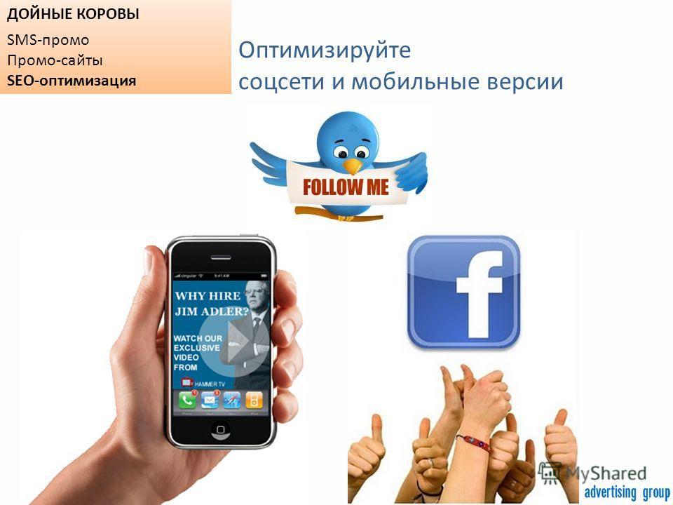ДОЙНЫЕ КОРОВЫ SMS-промо Промо-сайты SEO-оптимизация Оптимизируйте соцсети и мобильные версии