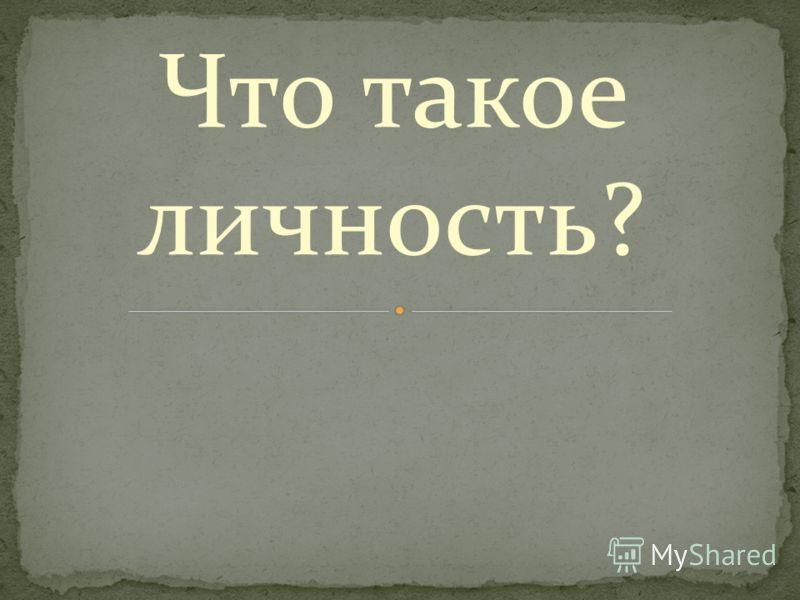 Что такое личность?