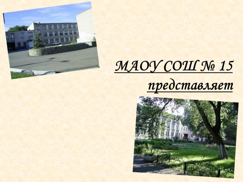 МАОУ СОШ 15 представляет