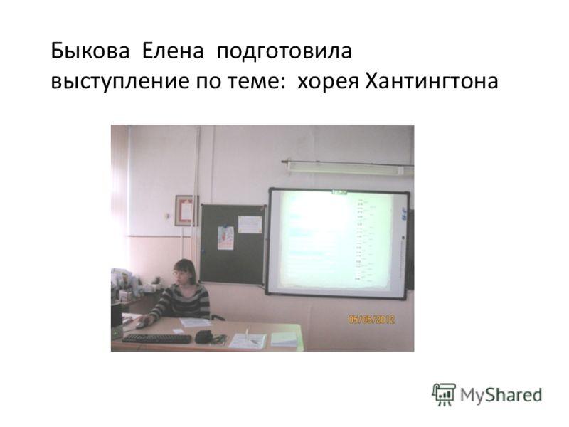 Быкова Елена подготовила выступление по теме: хорея Хантингтона