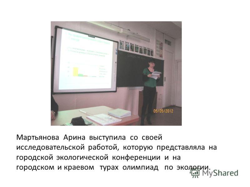 Мартьянова Арина выступила со своей исследовательской работой, которую представляла на городской экологической конференции и на городском и краевом турах олимпиад по экологии.