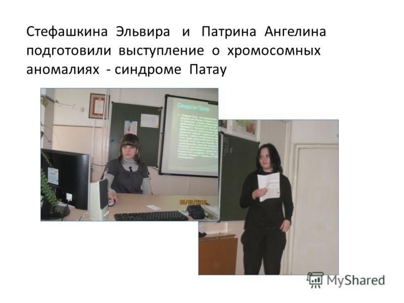 Стефашкина Эльвира и Патрина Ангелина подготовили выступление о хромосомных аномалиях - синдроме Патау