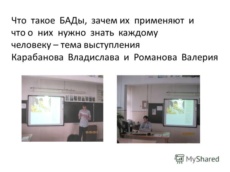 Что такое БАДы, зачем их применяют и что о них нужно знать каждому человеку – тема выступления Карабанова Владислава и Романова Валерия