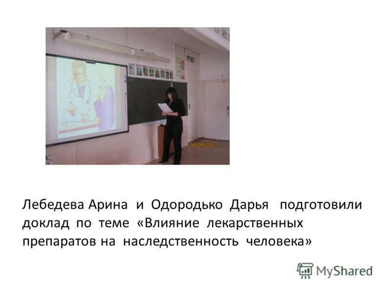 Лебедева Арина и Одородько Дарья подготовили доклад по теме «Влияние лекарственных препаратов на наследственность человека»
