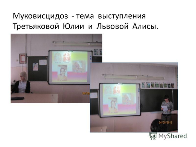 Муковисцидоз - тема выступления Третьяковой Юлии и Львовой Алисы.