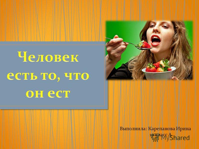 Выполнила : Карепанова Ирина 10 класс А