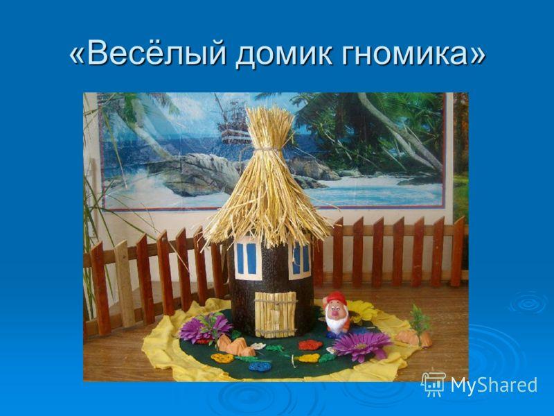 «Весёлый домик гномика»