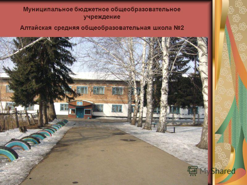 Муниципальное бюджетное общеобразовательное учреждение Алтайская средняя общеобразовательная школа 2