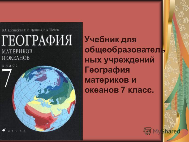 Учебник для общеобразователь ных учреждений География материков и океанов 7 класс.