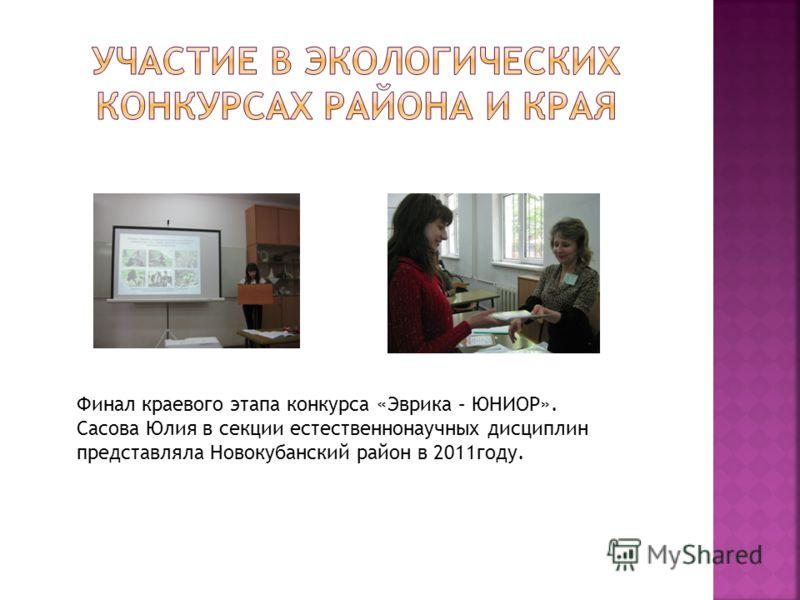 Финал краевого этапа конкурса «Эврика – ЮНИОР». Сасова Юлия в секции естественнонаучных дисциплин представляла Новокубанский район в 2011году.
