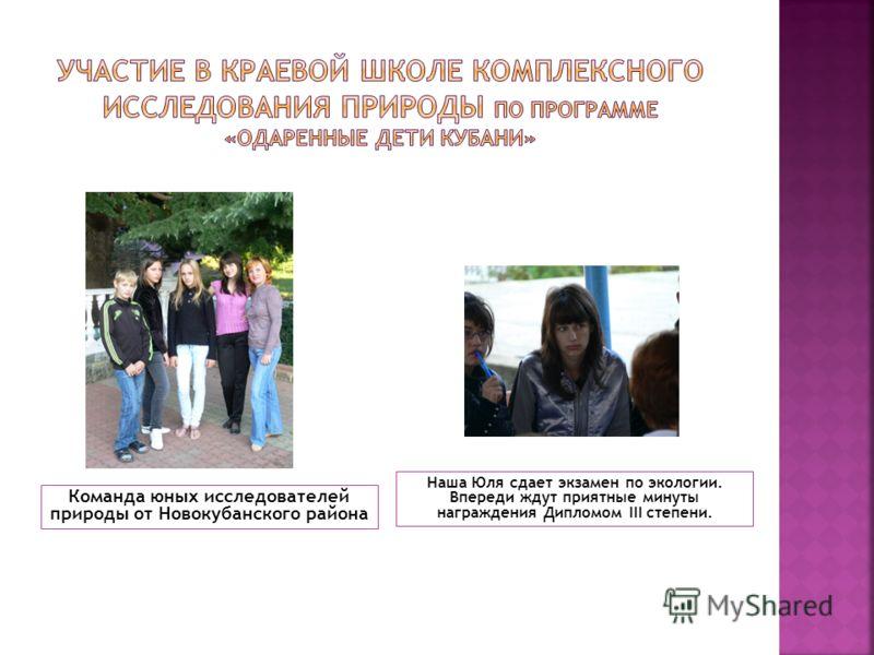 Команда юных исследователей природы от Новокубанского района Наша Юля сдает экзамен по экологии. Впереди ждут приятные минуты награждения Дипломом III степени.