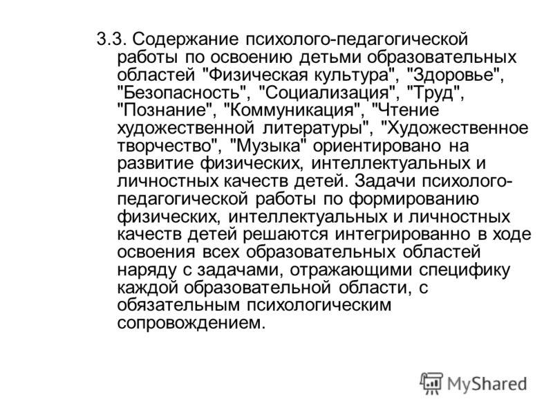 3.3. Содержание психолого-педагогической работы по освоению детьми образовательных областей