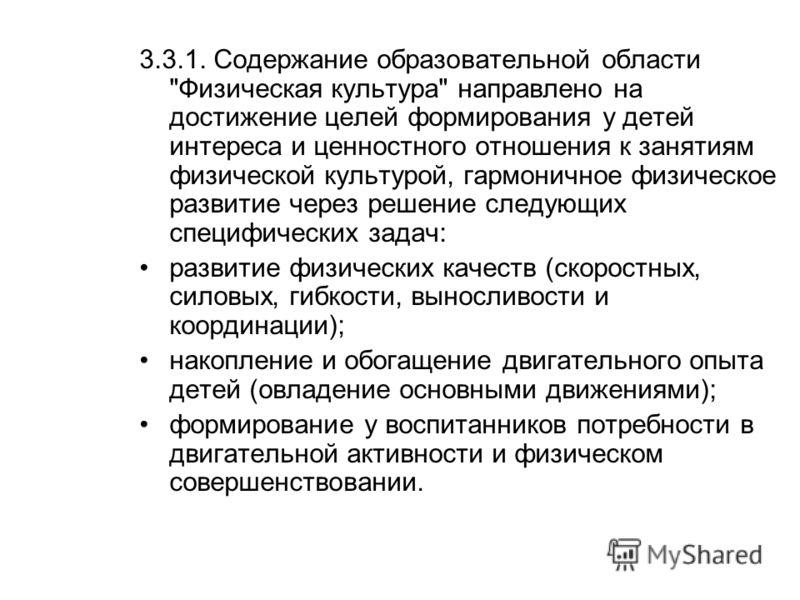 3.3.1. Содержание образовательной области