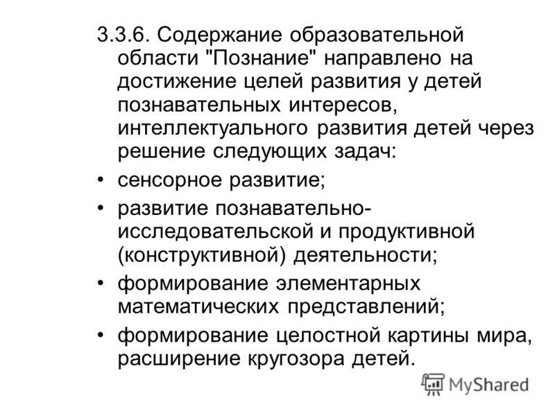 3.3.6. Содержание образовательной области
