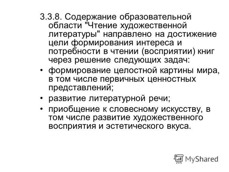 3.3.8. Содержание образовательной области