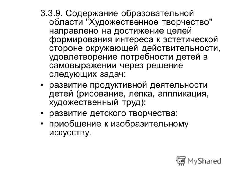 3.3.9. Содержание образовательной области