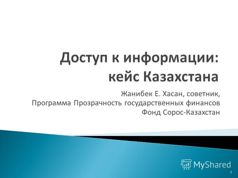 Жанибек Е. Хасан, советник, Программа Прозрачность государственных финансов Фонд Сорос-Казахстан 1