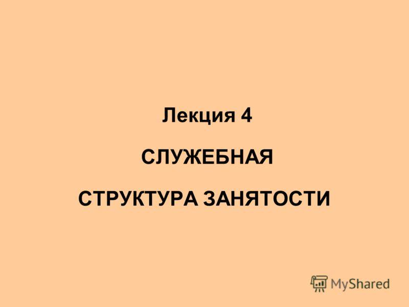 Лекция 4 СЛУЖЕБНАЯ СТРУКТУРА ЗАНЯТОСТИ