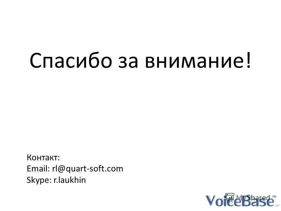 Спасибо за внимание! Контакт: Email: rl@quart-soft.com Skype: r.laukhin