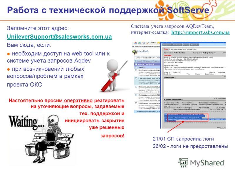 Работа с технической поддержкой SoftServe Запомните этот адрес: UnileverSupport@salesworks.com.ua Вам сюда, если: необходим доступ на web tool или к системе учета запросов Aqdev при возникновении любых вопросов/проблем в рамках проекта ОКО Настоятель