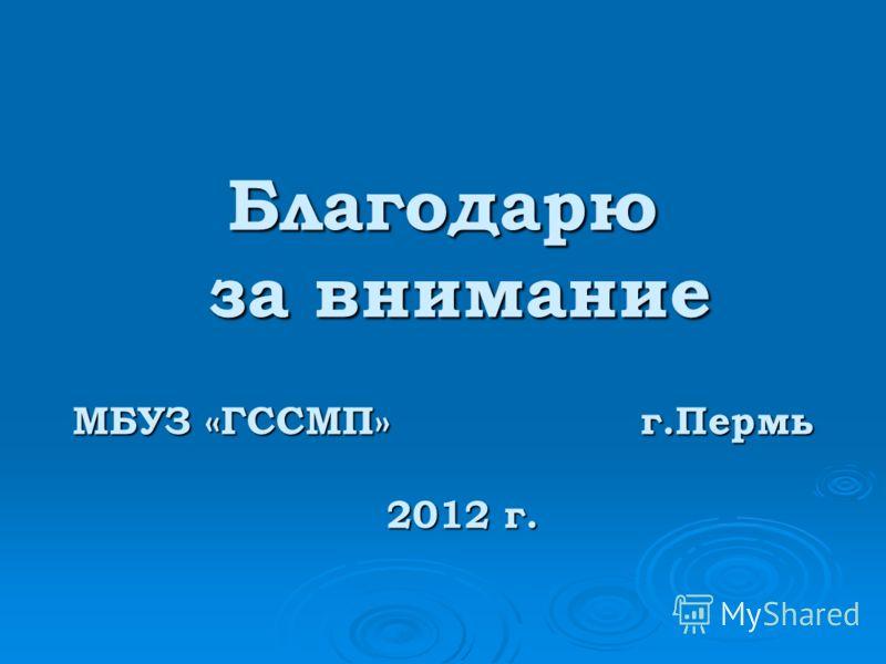 Благодарю за внимание МБУЗ «ГССМП» г.Пермь 2012 г. 2012 г.