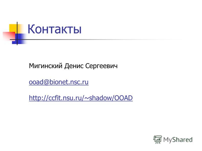 Контакты Мигинский Денис Сергеевич ooad@bionet.nsc.ru http://ccfit.nsu.ru/~shadow/OOAD