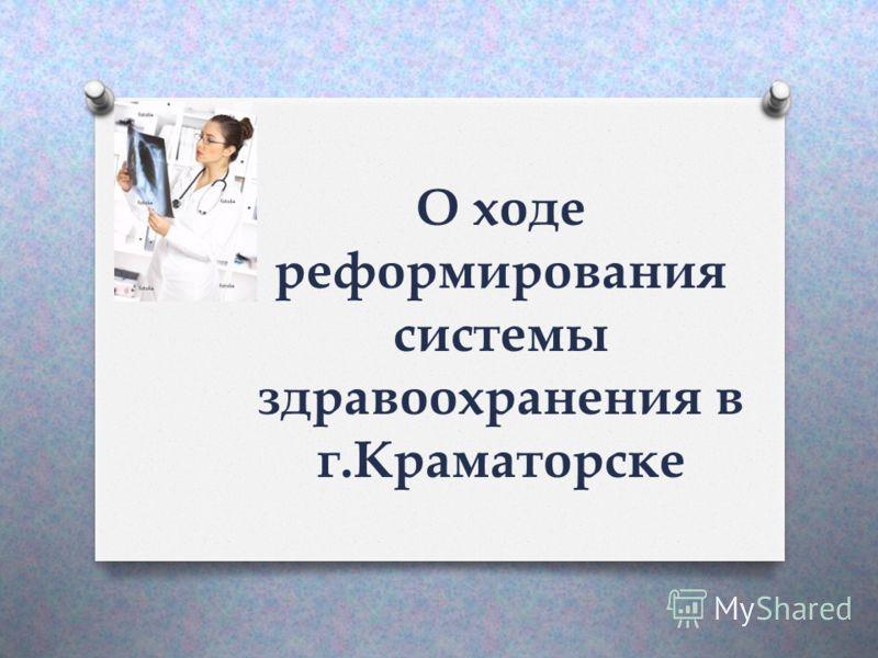 О ходе реформирования системы здравоохранения в г.Краматорске
