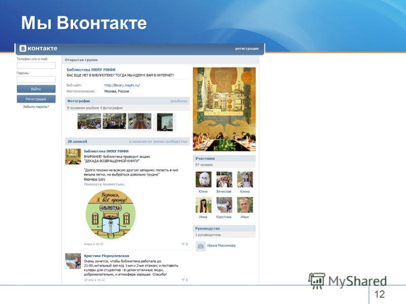 Мы Вконтакте 12