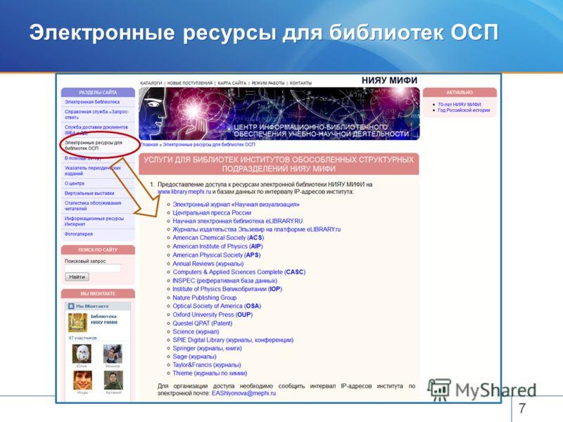 Электронные ресурсы для библиотек ОСП 7