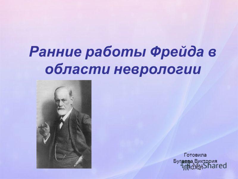 Ранние работы Фрейда в области неврологии Готовила Бугаева Виктория ПСХ21
