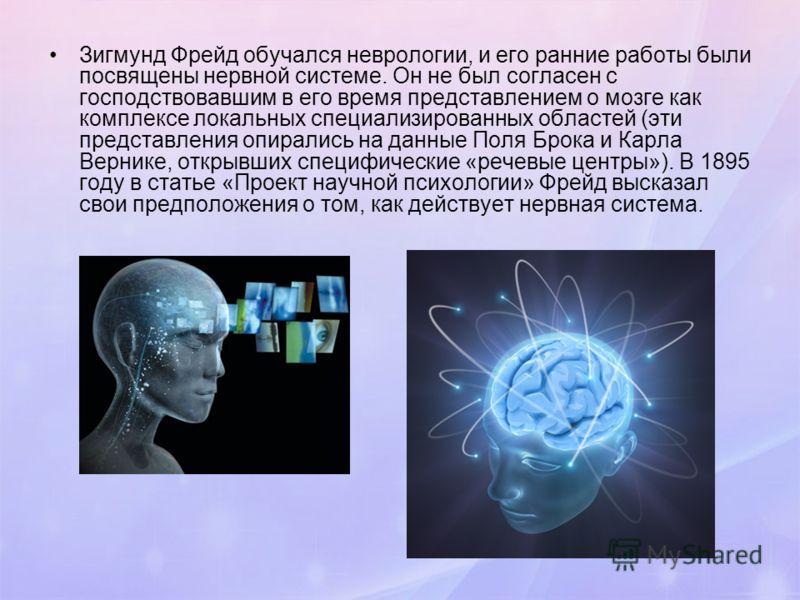 Зигмунд Фрейд обучался неврологии, и его ранние работы были посвящены нервной системе. Он не был согласен с господствовавшим в его время представлением о мозге как комплексе локальных специализированных областей (эти представления опирались на данные