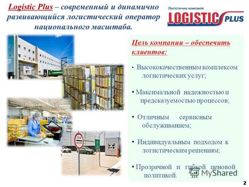 2 Logistic Plus – современный и динамично развивающийся логистический оператор национального масштаба. Цель компании – обеспечить клиентов: Высококачественным комплексом логистических услуг; Максимальной надежностью и предсказуемостью процессов; Отли