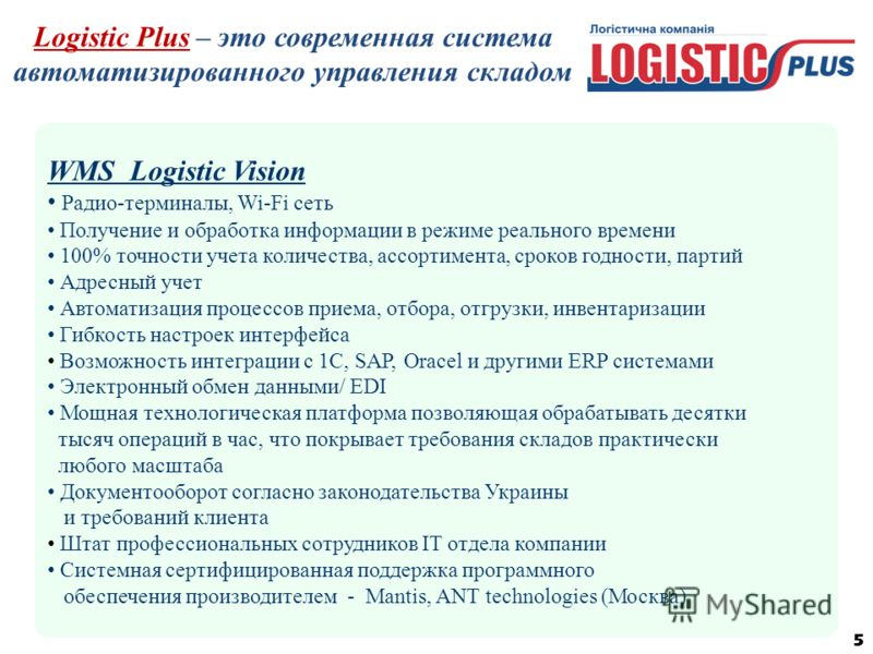 5 WMS Logistic Vision Радио-терминалы, Wi-Fi сеть Получение и обработка информации в режиме реального времени 100% точности учета количества, ассортимента, сроков годности, партий Адресный учет Автоматизация процессов приема, отбора, отгрузки, инвент