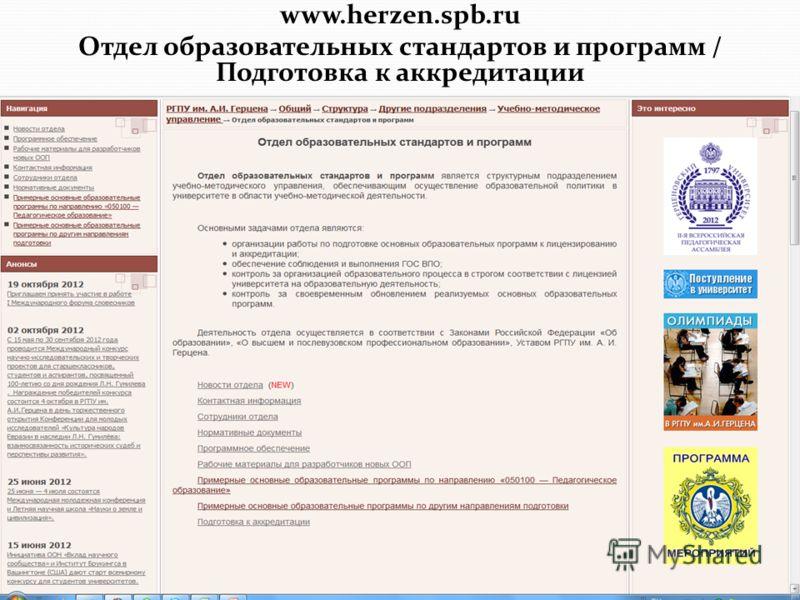 www.herzen.spb.ru Отдел образовательных стандартов и программ / Подготовка к аккредитации