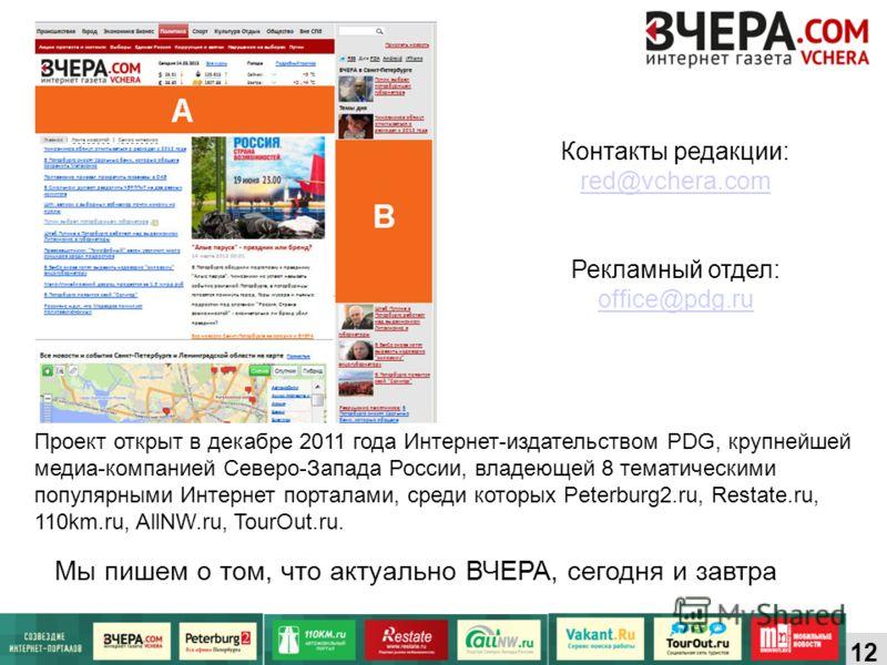 12 Контакты редакции: red@vchera.com Рекламный отдел: office@pdg.ru Проект открыт в декабре 2011 года Интернет-издательством PDG, крупнейшей медиа-компанией Северо-Запада России, владеющей 8 тематическими популярными Интернет порталами, среди которых