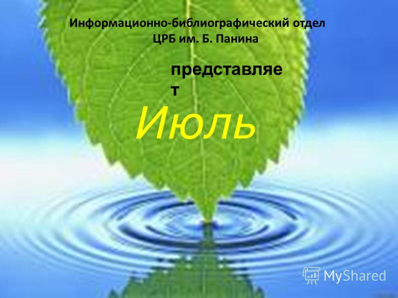 Июль Информационно-библиографический отдел ЦРБ им. Б. Панина представляе т