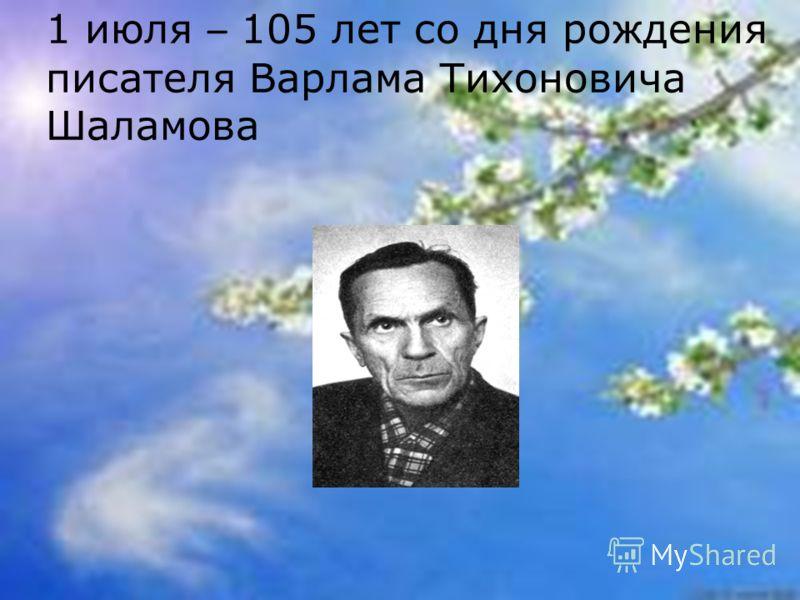 1 июля – 105 лет со дня рождения писателя Варлама Тихоновича Шаламова