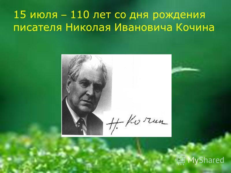 15 июля – 110 лет со дня рождения писателя Николая Ивановича Кочина