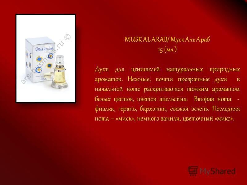 MUSK AL ARAB/ Муск Аль Араб 15 (мл.) Духи для ценителей натуральных природных ароматов. Нежные, почти прозрачные духи в начальной ноте раскрываются тонким ароматом белых цветов, цветов апельсина. Вторая нота - фиалка, герань, бархотки, свежая зелень.