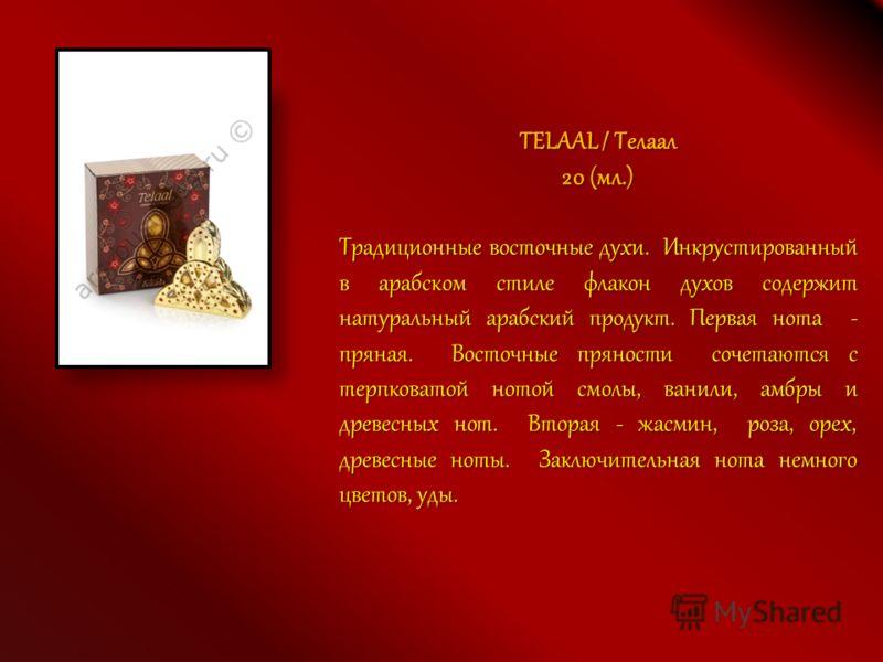 TELAAL / Телаал 20 (мл.) Традиционные восточные духи. Инкрустированный в арабском стиле флакон духов содержит натуральный арабский продукт. Первая нота - пряная. Восточные пряности сочетаются с терпковатой нотой смолы, ванили, амбры и древесных нот.
