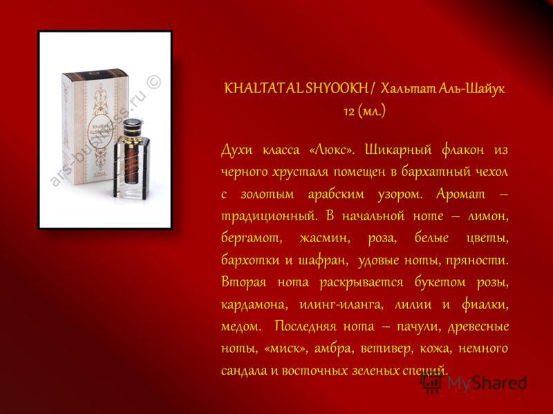 KHALTAT AL SHYOOKH / Хальтат Аль-Шайук 12 (мл.) Духи класса «Люкс». Шикарный флакон из черного хрусталя помещен в бархатный чехол с золотым арабским узором. Аромат – традиционный. В начальной ноте – лимон, бергамот, жасмин, роза, белые цветы, бархотк