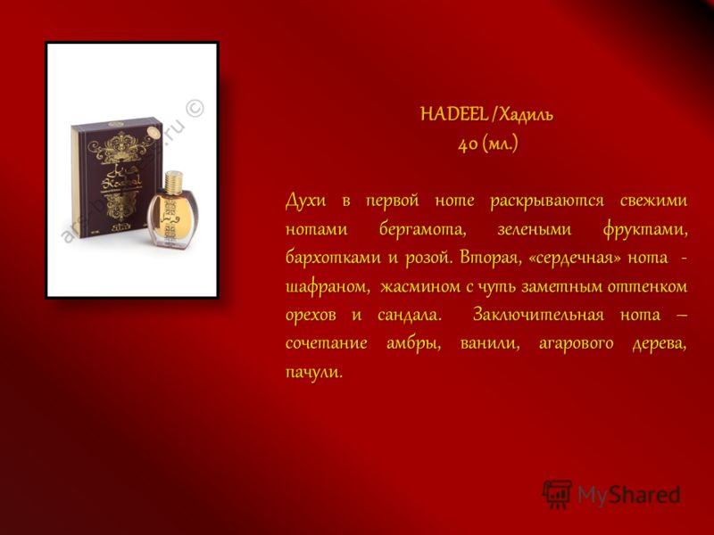 HADEEL /Хадиль 40 (мл.) Духи в первой ноте раскрываются свежими нотами бергамота, зелеными фруктами, бархотками и розой. Вторая, «сердечная» нота - шафраном, жасмином с чуть заметным оттенком орехов и сандала. Заключительная нота – сочетание амбры, в