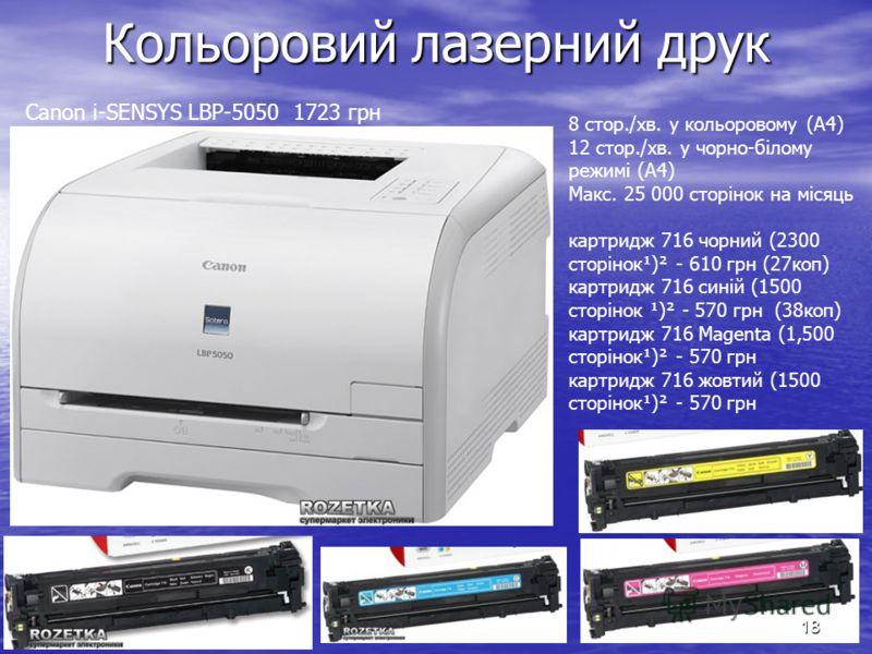 Кольоровий лазерний друк Canon i-SENSYS LBP-5050 1723 грн 8 стор./хв. у кольоровому (A4) 12 стор./хв. у чорно-білому режимі (A4) Макс. 25 000 сторінок на місяць картридж 716 чорний (2300 сторінок¹)² - 610 грн (27коп) картридж 716 синій (1500 сторінок
