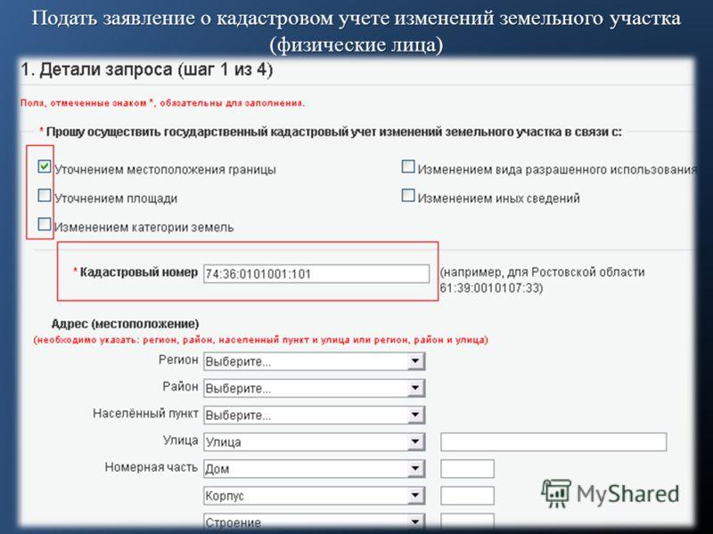Подать заявление о кадастровом учете изменений земельного участка (физические лица)