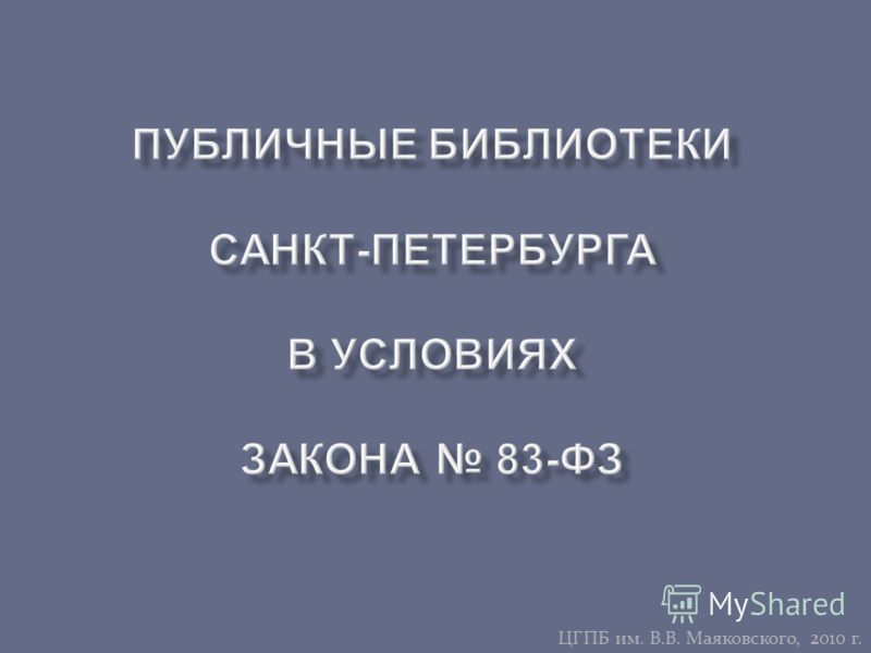 ЦГПБ им. В.В. Маяковского, 2010 г.