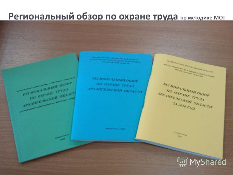 Региональный обзор по охране труда по методике МОТ